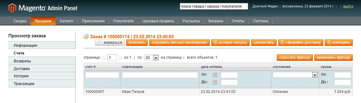 Прикрепленное изображение: magento-promsvyazbank-capture-8.png
