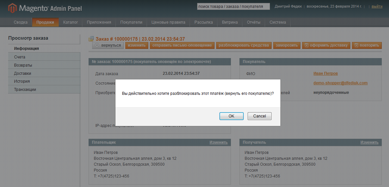 Прикрепленное изображение: magento-promsvyazbank-void-2.png
