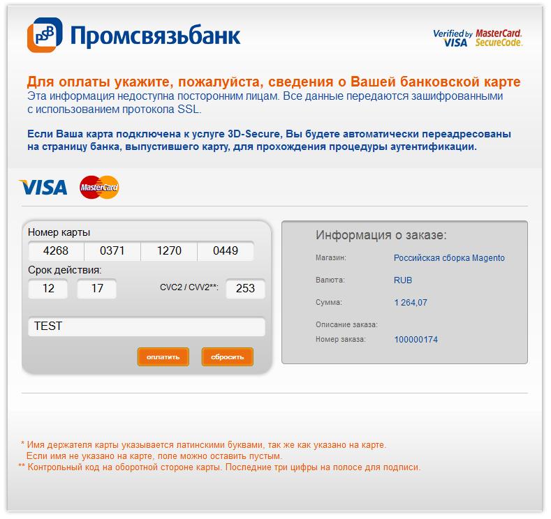 Прикрепленное изображение: magento-promsvyazbank-frontend-2.png