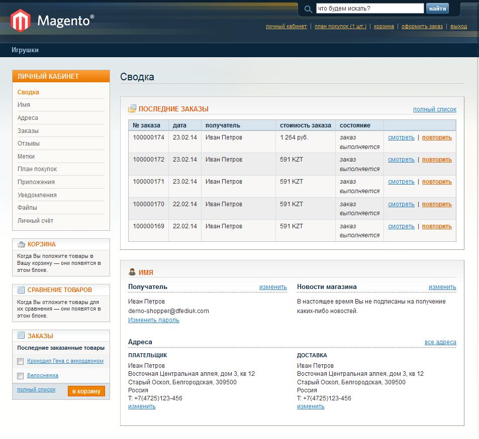 Прикрепленное изображение: magento-promsvyazbank-frontend-5.png
