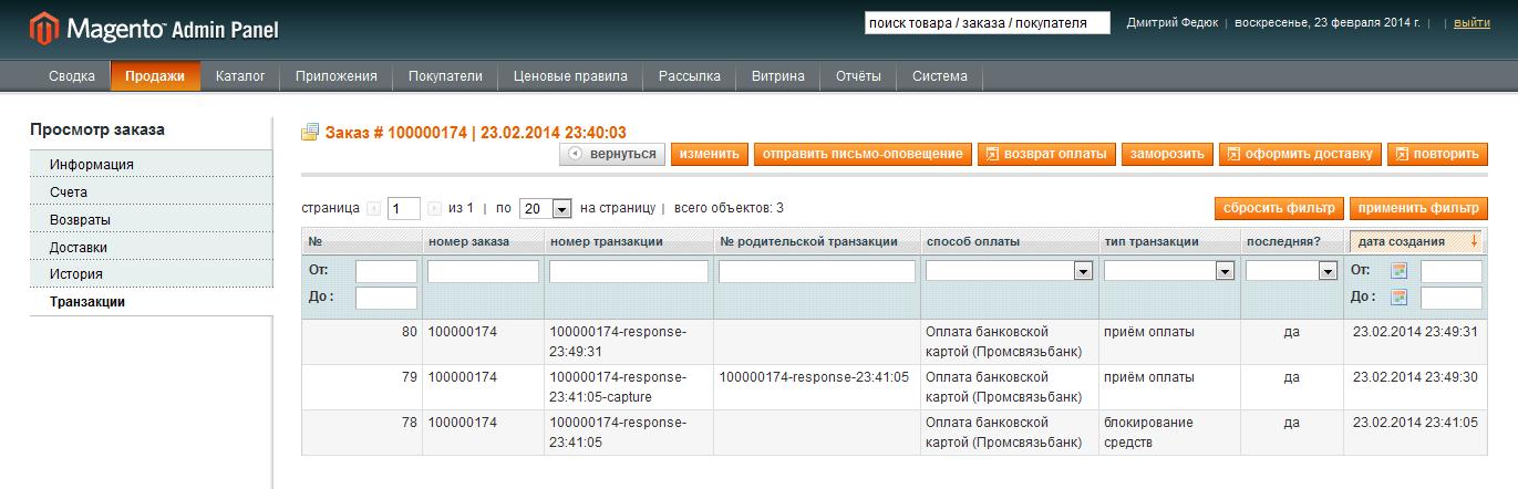 Прикрепленное изображение: magento-promsvyazbank-capture-10.png