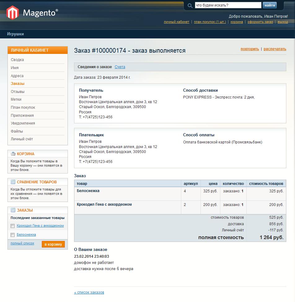 Прикрепленное изображение: magento-promsvyazbank-frontend-6.png