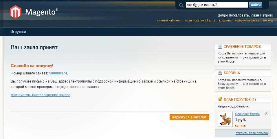 Прикрепленное изображение: magento-promsvyazbank-frontend-4.png