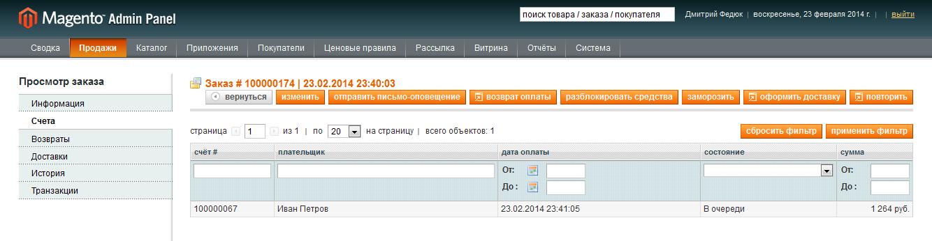 Прикрепленное изображение: magento-promsvyazbank-capture-5.png