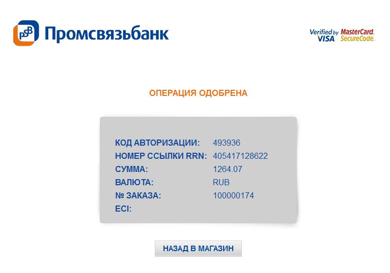 Прикрепленное изображение: magento-promsvyazbank-frontend-3.png