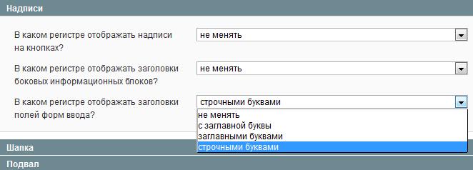 Прикрепленное изображение: Варианты-регистра-надписей.png