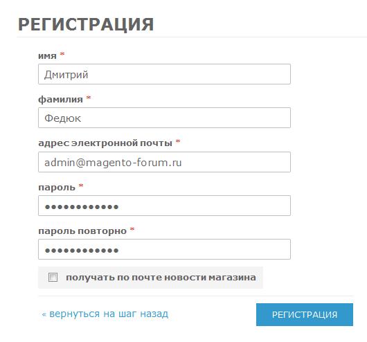 Прикрепленное изображение: Форма регистрации с надписями в нижнем регистре.png