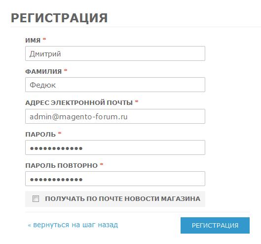 Прикрепленное изображение: Форма регистрации с надписями в верхнем регистре.png