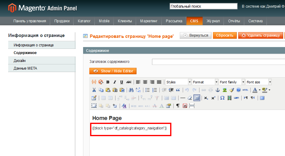 Прикрепленное изображение: magento-illustrated-catalog-navigation--setup-home-page.png