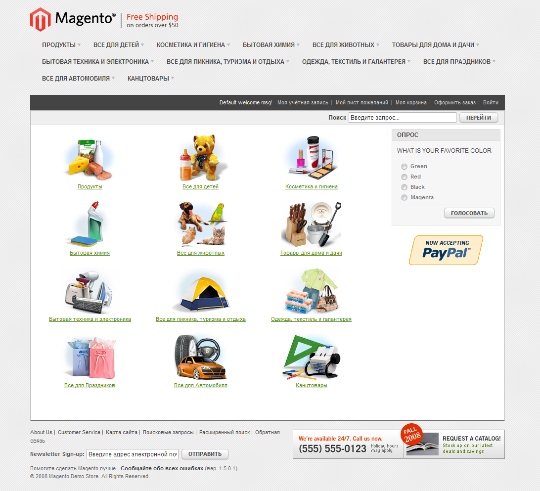 Прикрепленное изображение: magento-illustrated-catalog-navigation--modern-theme.png