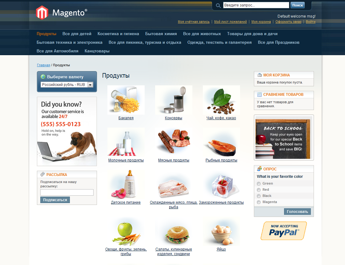 Прикрепленное изображение: magento-illustrated-catalog-navigation--inner-catalog-page.png