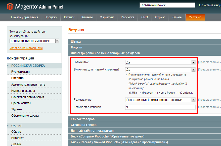 Прикрепленное изображение: magento-illustrated-catalog-navigation--admin-settings.png
