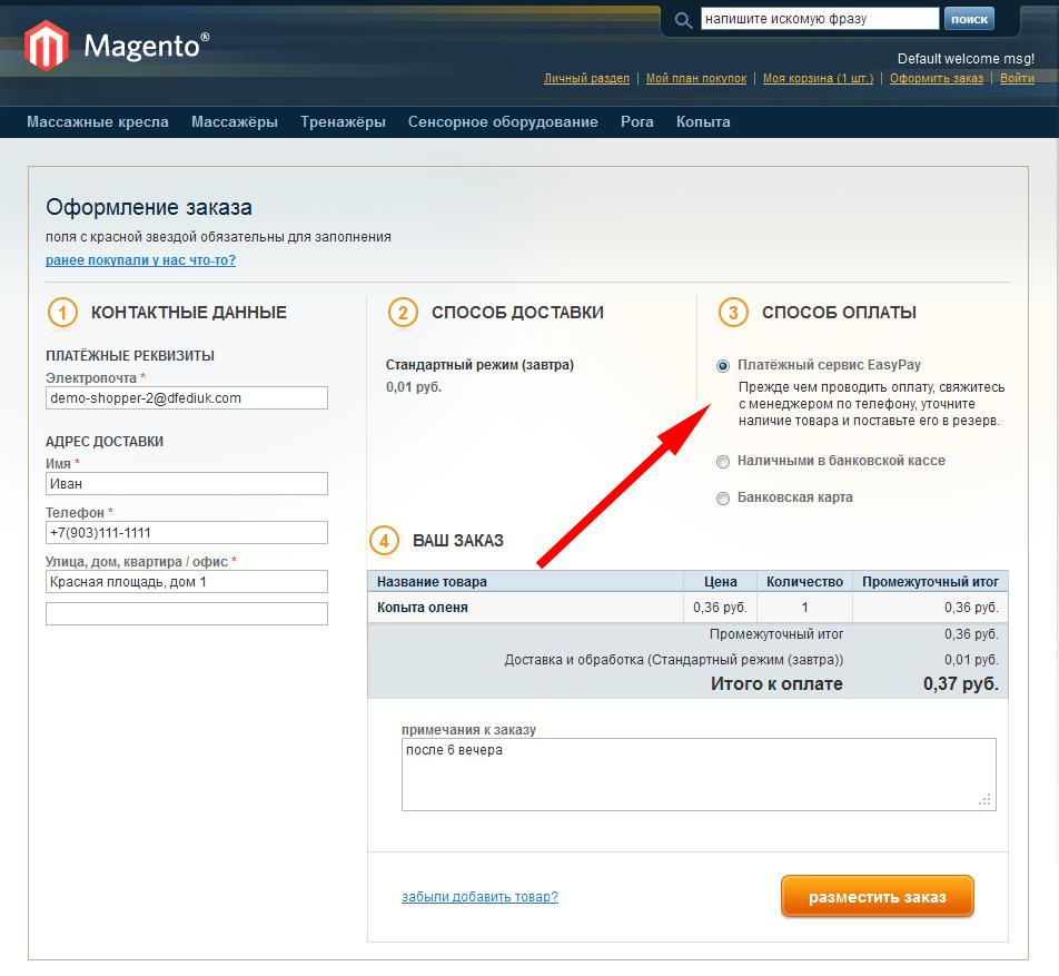 Прикрепленное изображение: easypay-magento-payment-example-1.png