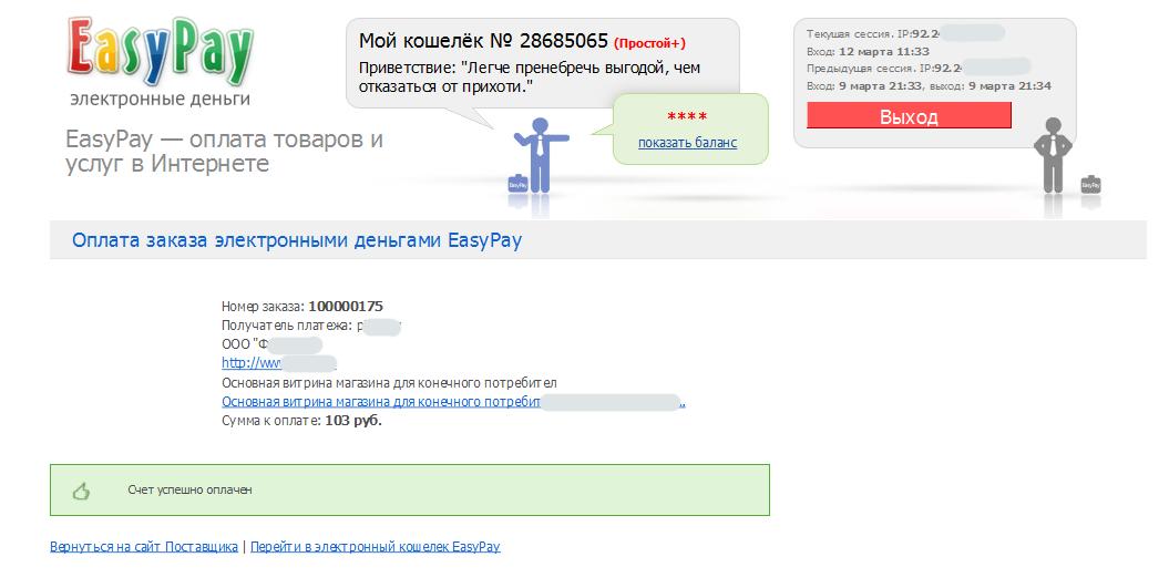 Прикрепленное изображение: easypay-magento-payment-example-production-4.png