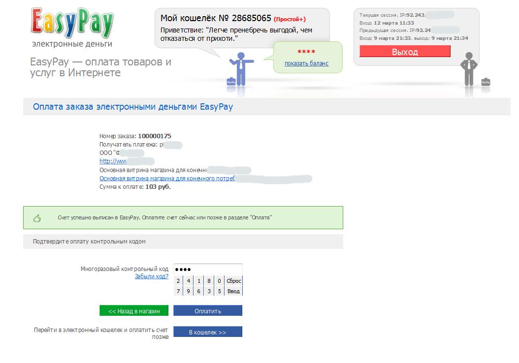 Прикрепленное изображение: easypay-magento-payment-example-production-3.png