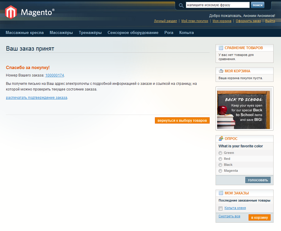 Прикрепленное изображение: easypay-magento-payment-example-5.png