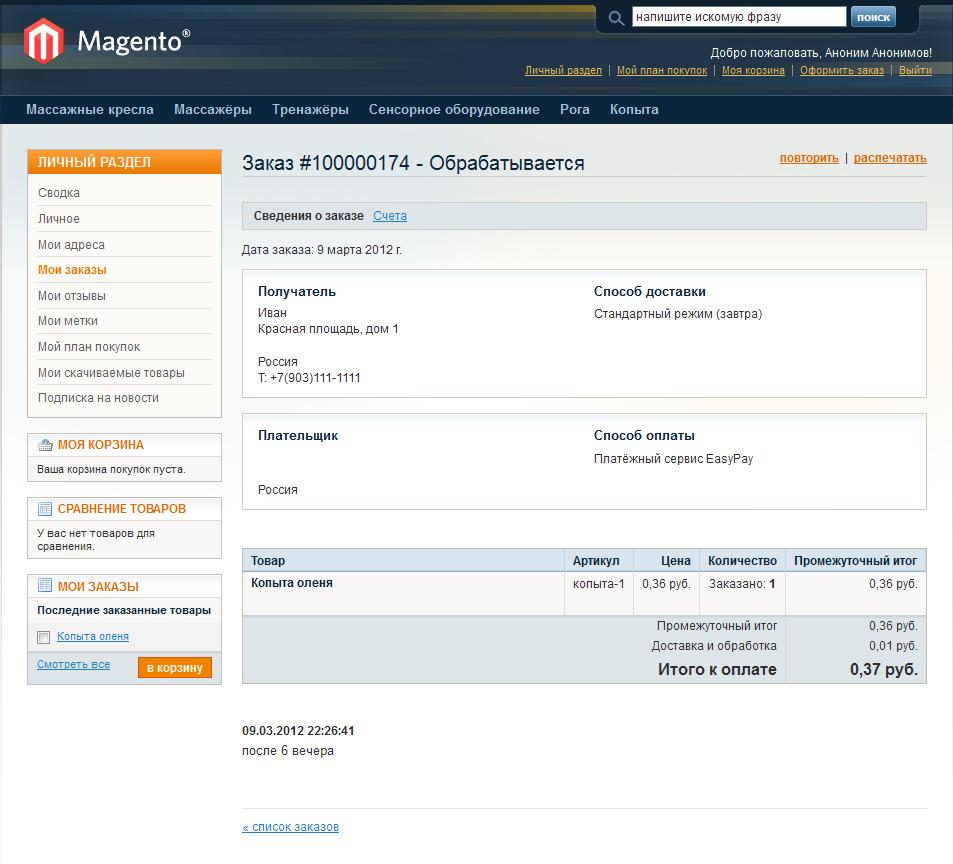 Прикрепленное изображение: easypay-magento-payment-example-7.png
