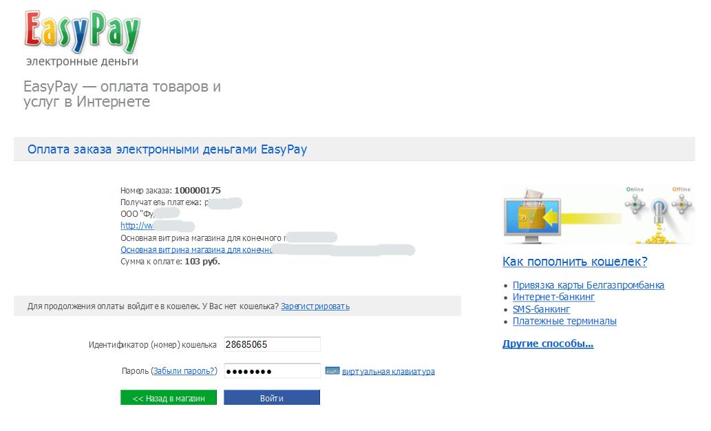 Прикрепленное изображение: easypay-magento-payment-example-production-2.png