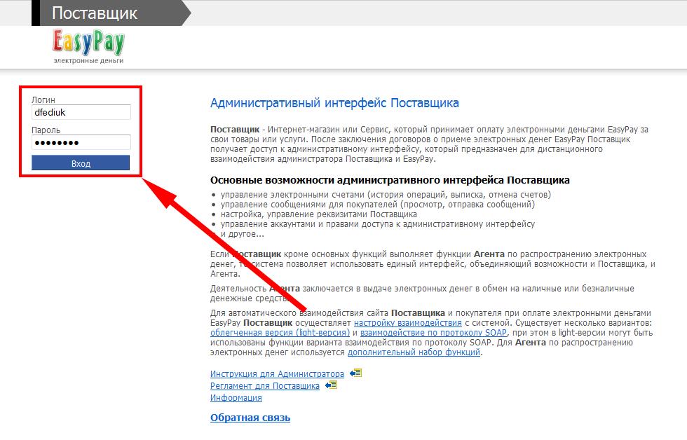 Прикрепленное изображение: easypay-account-setup-for-magento-1.png
