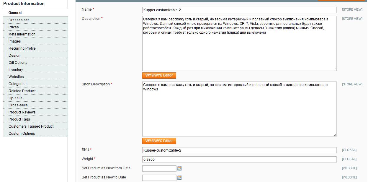Прикрепленное изображение: Simple product from configurable.PNG