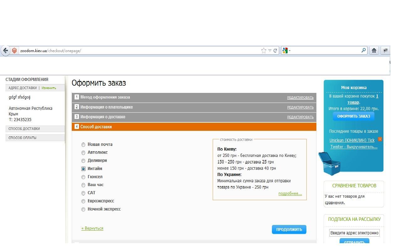 Прикрепленное изображение: пример доставки украина.jpg