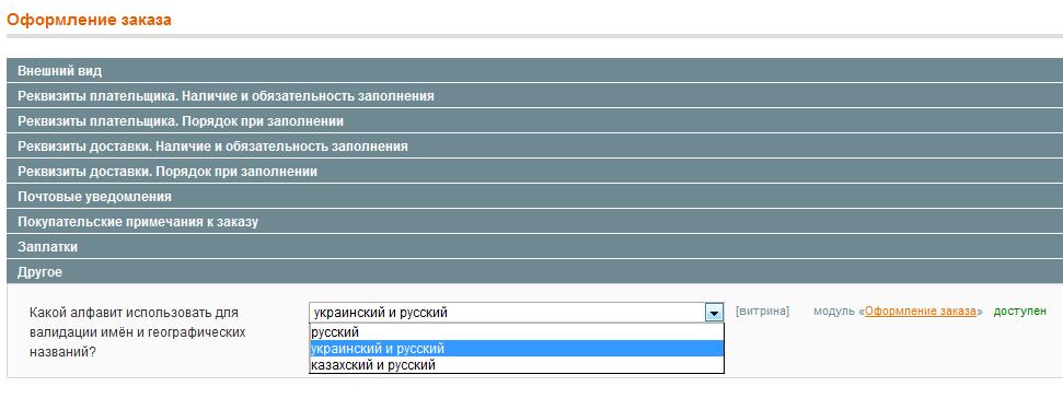 Прикрепленное изображение: magento-checkout-validation-settings.png