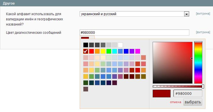 Прикрепленное изображение: russian-magento-checkout-error-color-2.png