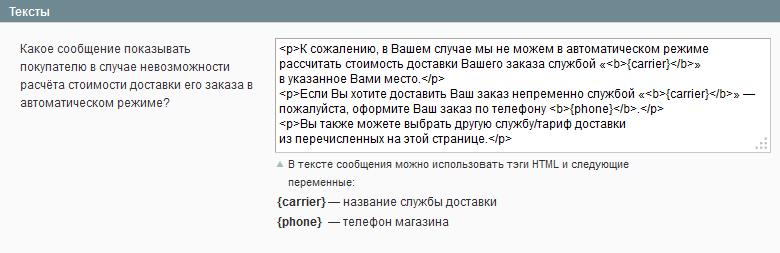 Прикрепленное изображение: russian-magento-checkout-error-message.png