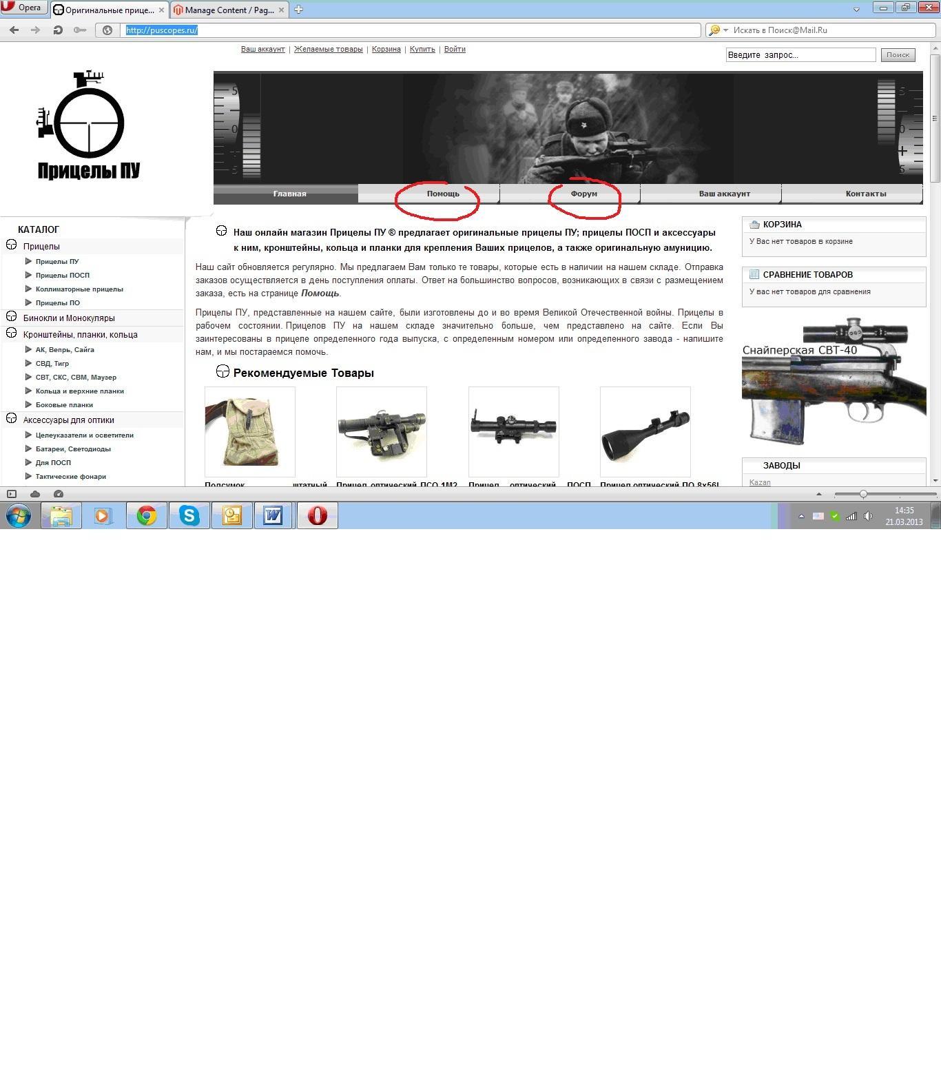 Прикрепленное изображение: pu_front_page_edit_3_2013.jpg