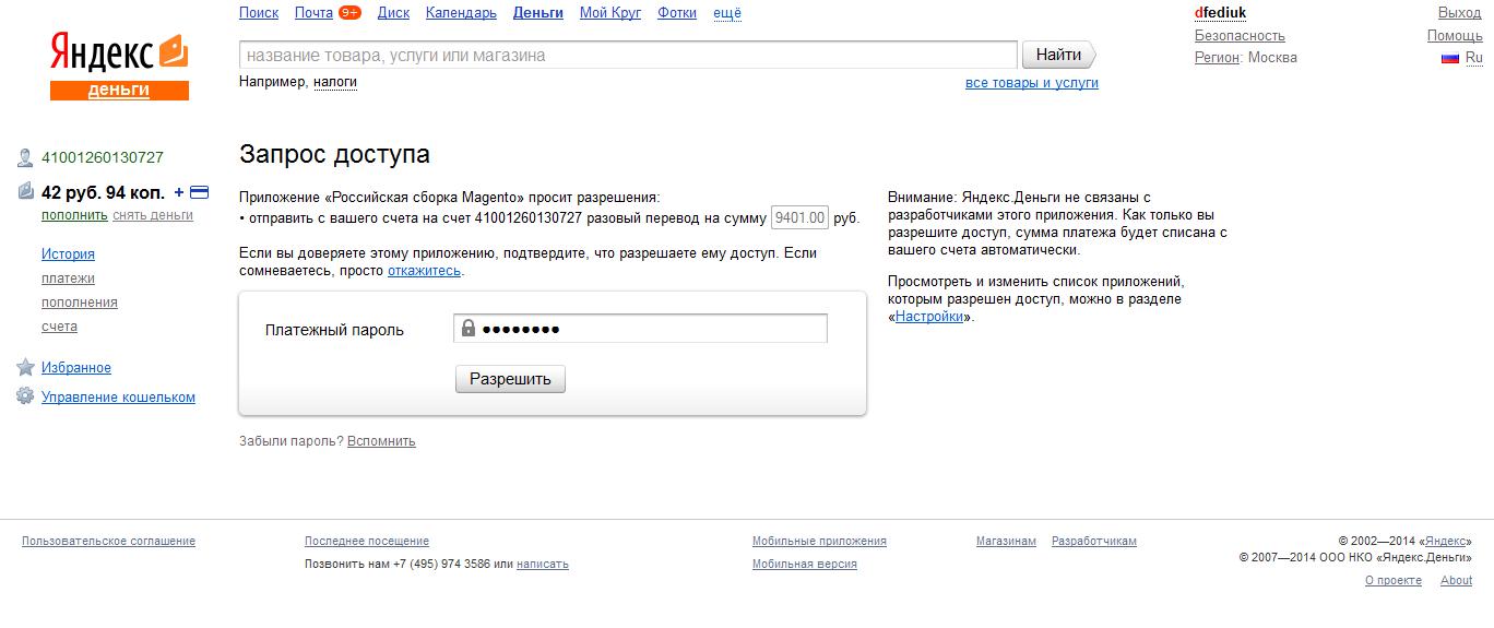 Прикрепленное изображение: magento-yandex-market-payment-2.png
