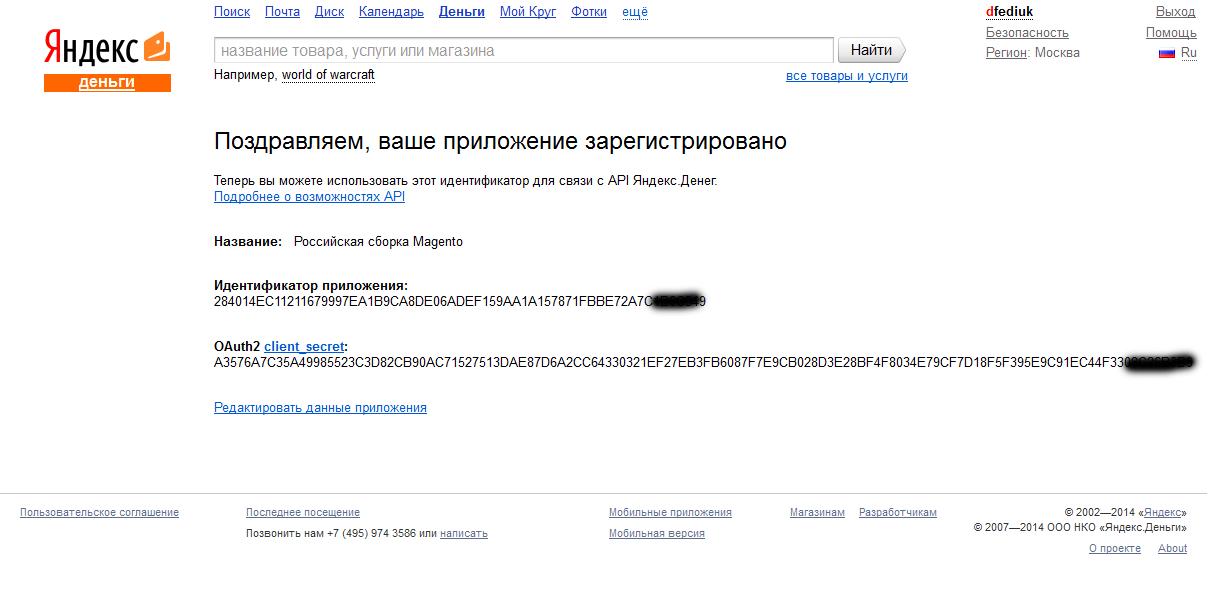 Прикрепленное изображение: magento-yandex-money-app-registration-3.png