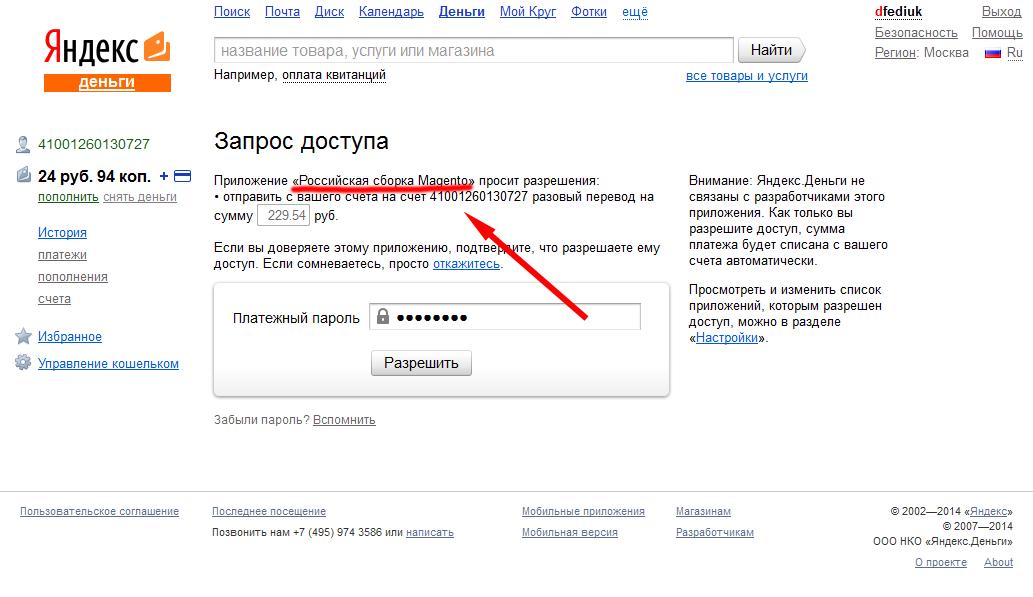 Прикрепленное изображение: magento-yandex-money-app-registration-2.png