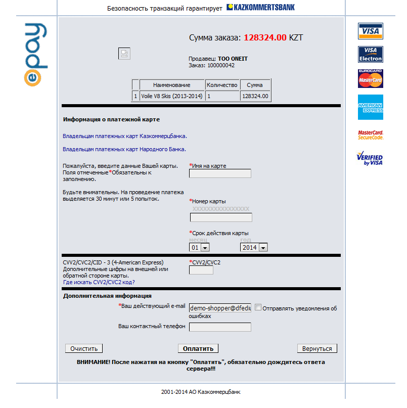 Прикрепленное изображение: Kazkommertsbank_s_Authorization_Server_-_2014-03-20_11.36.02.png