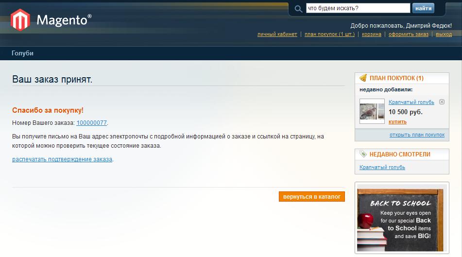 Прикрепленное изображение: magento-yandex-market-payment-3.png