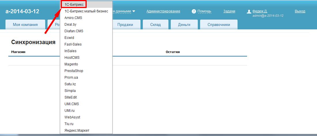 Прикрепленное изображение: magento-moysklad-settings-3.png