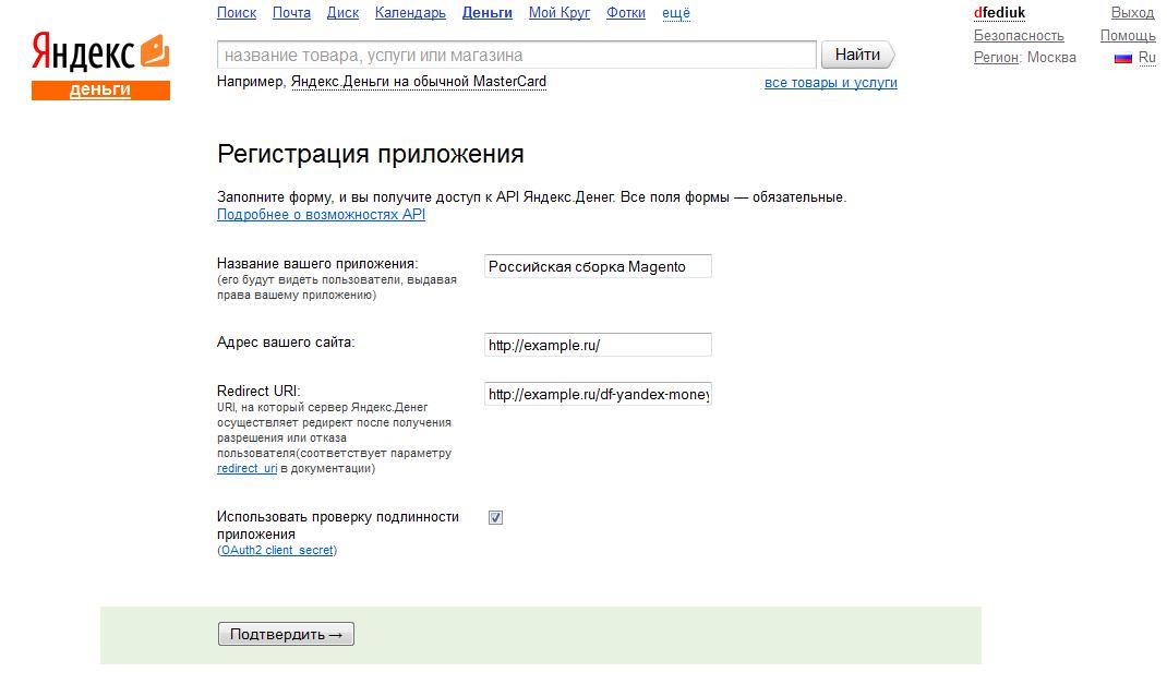 Прикрепленное изображение: magento-yandex-money-app-registration-1.png