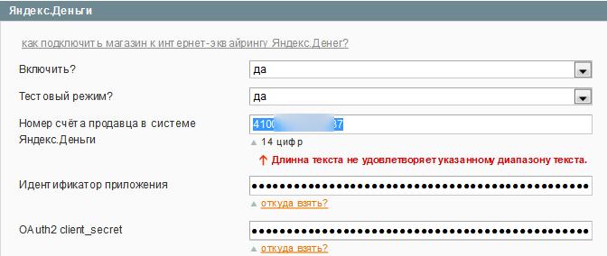 Прикрепленное изображение: yandex.money-payment.png
