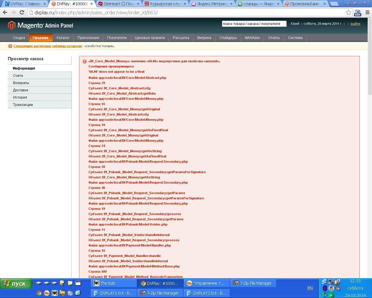 Прикрепленное изображение: ОПЛАТА разблокировать средства.jpg