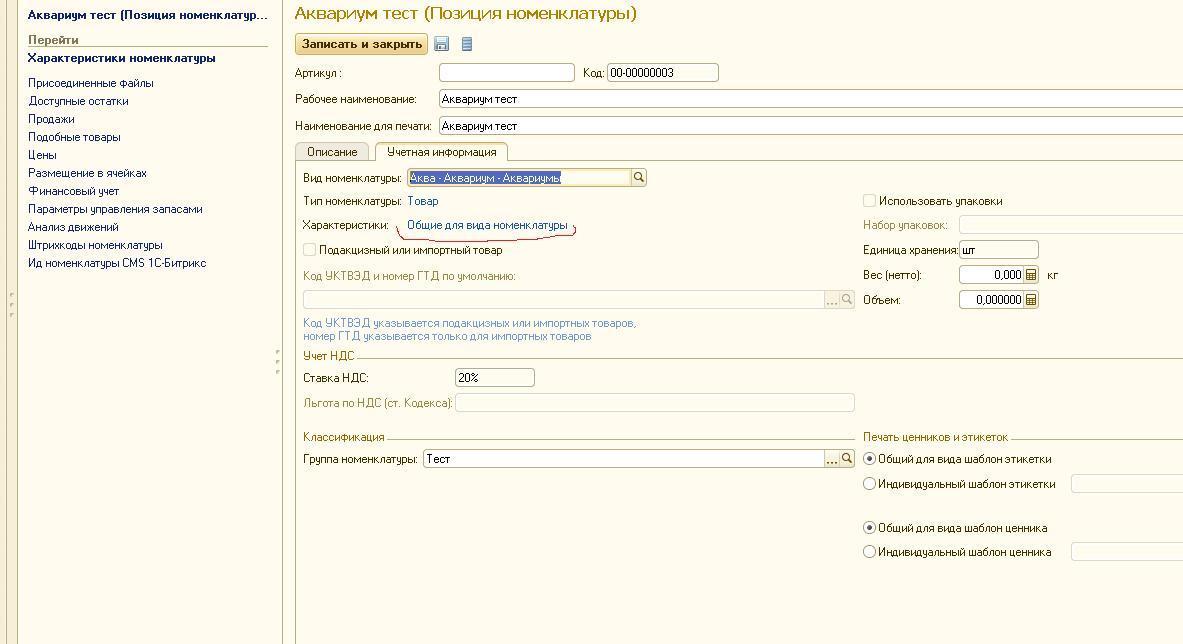 Прикрепленное изображение: Общие характеристики.jpg