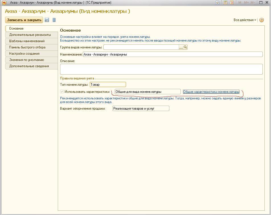 Прикрепленное изображение: Общие характеристики 2.jpg