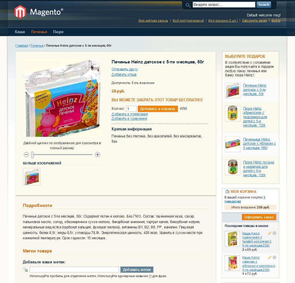 Прикрепленное изображение: product-view.png