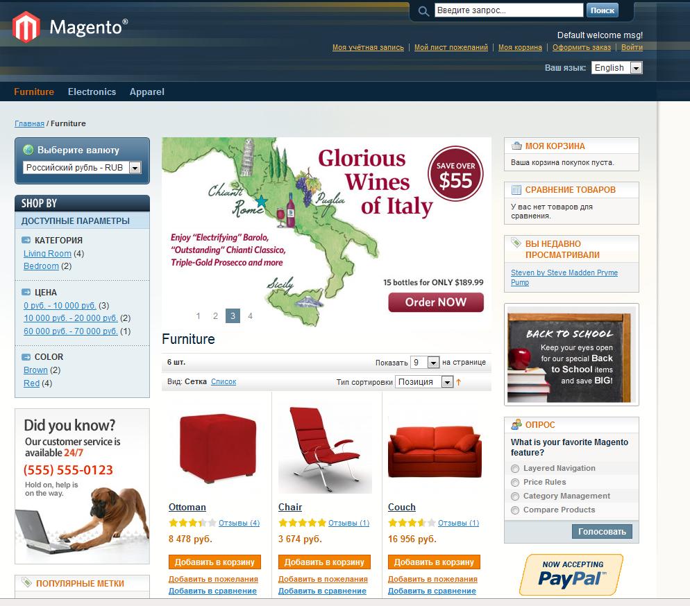Прикрепленное изображение: magento-banner-2.png