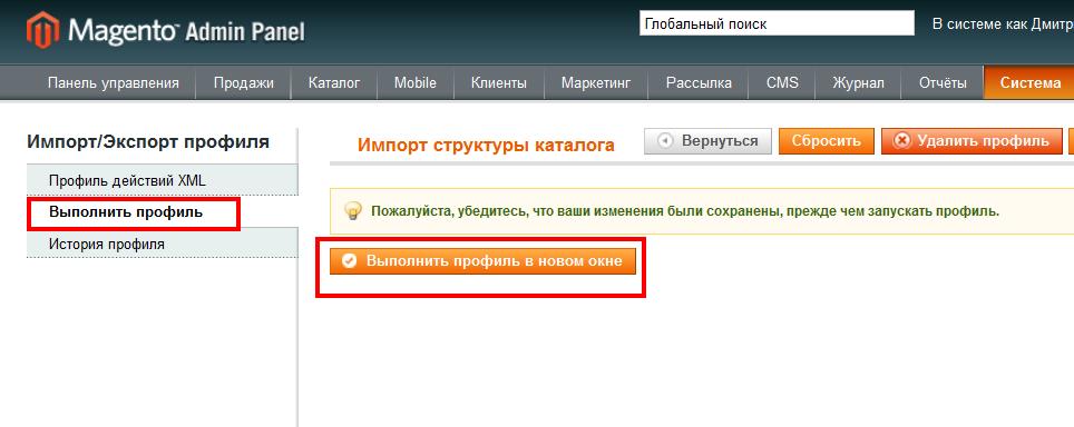 Прикрепленное изображение: magento-import-categories-russian-04.png