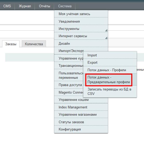 Прикрепленное изображение: magento-import-categories-russian-01.png