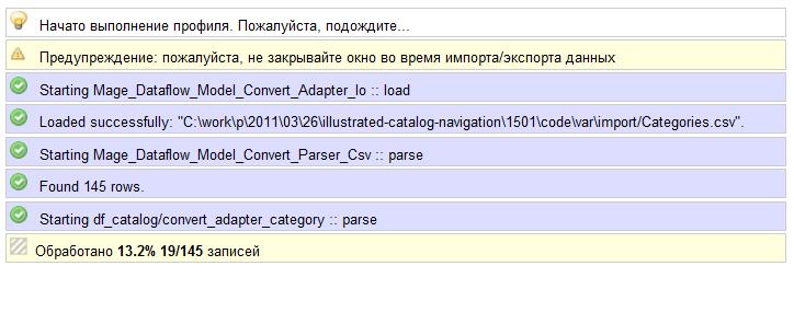 Прикрепленное изображение: magento-import-categories-russian-05.png