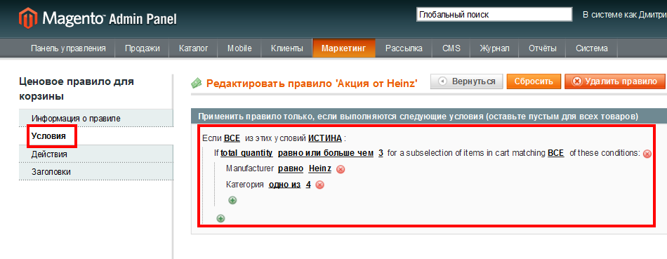 Прикрепленное изображение: admin-rule-conditions-russian.png