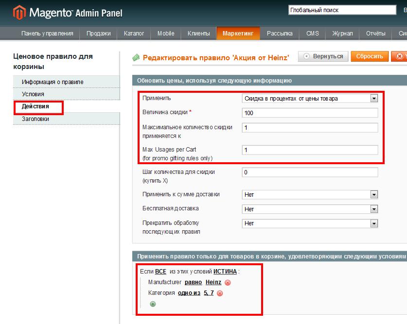 Прикрепленное изображение: admin-rule-actions-russian.png