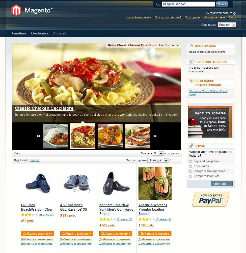 Прикрепленное изображение: magento-banner-1.png