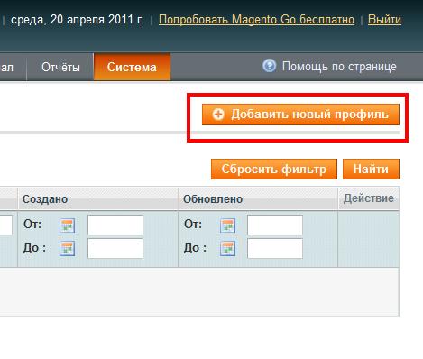Прикрепленное изображение: magento-import-categories-russian-02.png