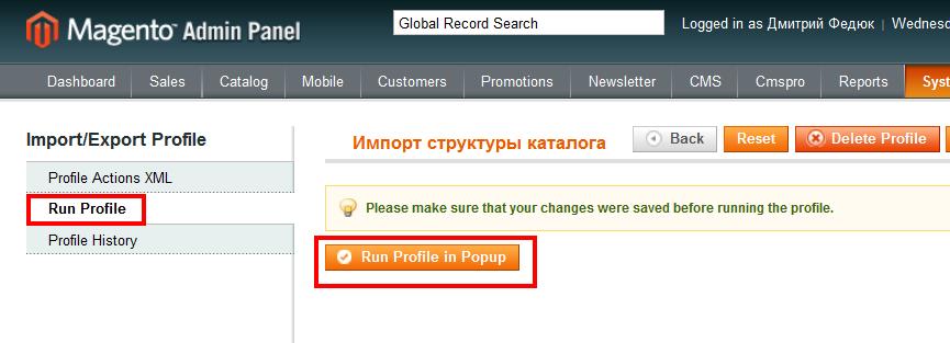 Прикрепленное изображение: magento-import-categories-english-04.png